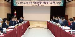 해남군, 윤재갑 국회의원 당선자 초청 간담회