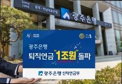 광주은행, 퇴직연금 적립금 잔액 1조원 돌파