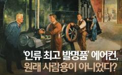 [카드뉴스]'인류 최고 발명품' 에어컨, 원래 사람용이 아니었다?
