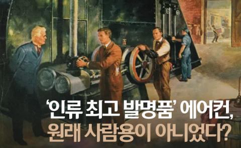 '인류 최고 발명품' 에어컨, 원래 사람용이 아니었다?