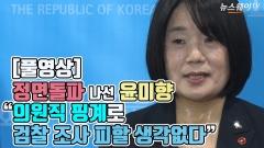 """정면돌파 나선 윤미향…""""의원직 핑계로 검찰 조사 피할 생각 없다"""""""