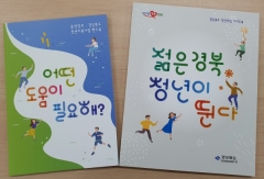 경북도, '청년지원사업 가이드' 핸드북 발간
