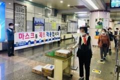 대구도시철도, '대중교통 이용시 마스크 착용' 캠페인 진행