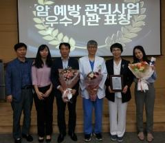 영천시보건소, '2019 국가 암 예방관리' 기관표창