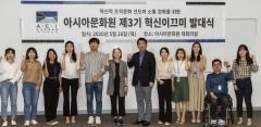 아시아문화원, 제3기 '혁신이끄미' 발대식 개최