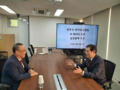 이용섭 광주시장, AI 협력 위해 한국표준협회 방문