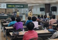 담양군, 만성질환자 위한 고혈압·당뇨병 바로알기 교실 운영