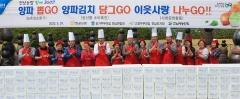 전남농협 '양파뽑GO', '양파김치 담그GO', '이웃사랑 나누GO' 행사