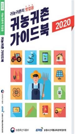 농정원, 예비 귀농인 위한 `귀농귀촌 가이드북` 발간
