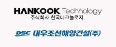 한국테크놀로지 자회사, 또 471억원 수주…수주잔액 '1조 클럽' 가입