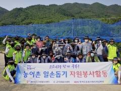 도로공사 광주전남본부, '농촌 일손돕기 합동 봉사활동' 펼쳐