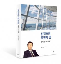 롯데 신격호 명예회장 50년 도전·꿈 담은 책 나온다