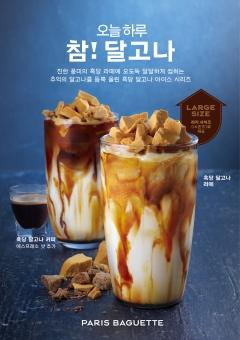 파리바게뜨, '흑당 달고나' 음료 2종 출시