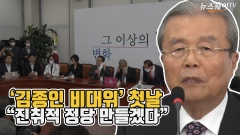 """'김종인 비대위' 첫날 """"진취적 정당 만들겠다"""""""