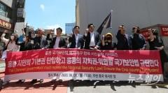 홍콩 국가보안법 규탄 기자회견