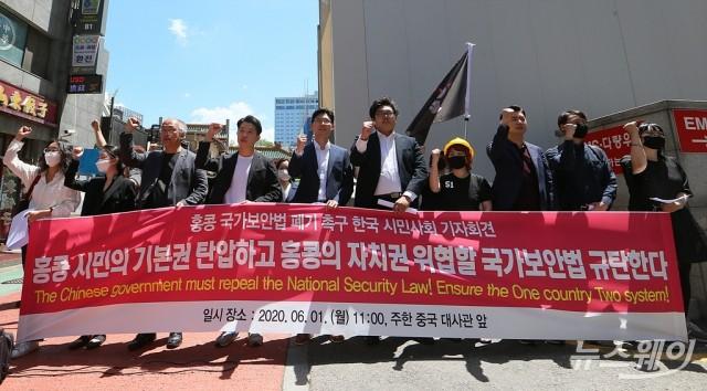 홍콩 국가보안법 규탄 구호 외치는 시민사회단체