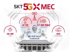 SKT·독립기념관, '5GX MEC 기반 AR/MR 에코뮤지엄' 협약 체결