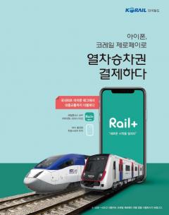 한국철도, 아이폰용 '코레일 제로페이' 출시