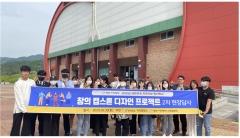 전주기전대학, 새만금 세계 잼버리 홍보방안 2차 현장견학 실시
