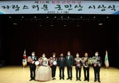 칠곡군, '제16회 자랑스러운 군민상 시상식' 개최