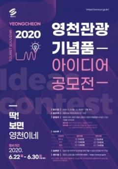 영천시, '관광기념품 아이디어 공모전' 개최