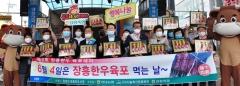 """전남농협, 6월 4일 """"육포데이"""" 육포로 행복을 나눠요"""