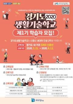 한국산업기술대, 신중년 위한 '경기도생활기술학교' 학습자 모집