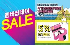 LG생활건강, 네이처컬렉션·더페이스샵 6월 세일 진행
