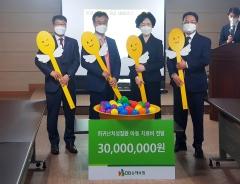 DB손보, 희귀난치성질환 환아에 치료비 3000만원 기부