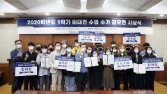 한국산업기술대, 비대면 수업 수기 공모전 시상식 개최