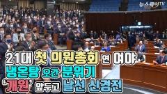 [뉴스웨이TV]21대 첫 의원총회 연 여야, 냉온탕 오간 분위기···'개원' 앞두고 날선 신경전