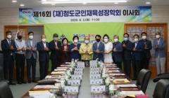 청도군장학회, '제16회 이사회' 개최…기금 150억원 조성 박차