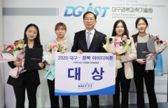 DGIST, '2020 대구·경북 아이디어톤 대회' 성료