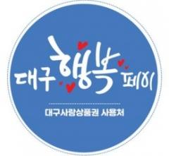 '대구행복페이' 6월 3일 정식 발행...10% 특별할인