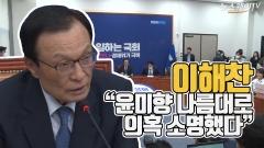 """이해찬 """"윤미향, 나름대로 의혹 소명했다"""""""