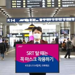 SR, SRT역·열차 내 마스크 착용 의무화...자판기서 마스크 판매