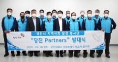 현대제철, 사내협력사 봉사단 '당진 파트너스' 발대식 개최