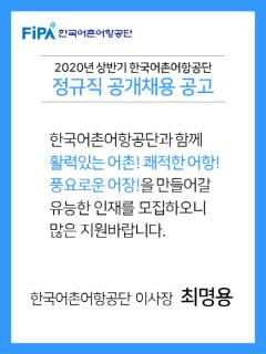 한국어촌어항공단, 정규직 공개채용…보훈‧장애 등 사회적 형평 고려
