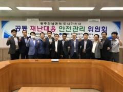 한국가스안전공사 광주전남본부, '공동 재난대응 안전관리위원회' 개최