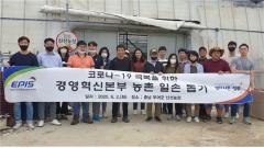 """농정원, 농가 일손돕기 나서...""""나눔문화 확산 및 사회적 가치 실현"""""""