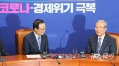 이해찬 더불어민주당 대표 예방한 김종인 미래통합당 비상대책위원장