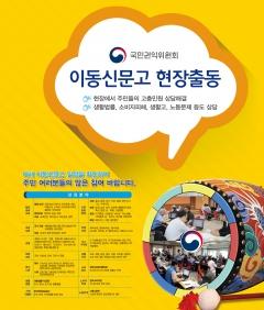 """목포시 """"국민권익위 이동신문고 18일 목포서 고충민원 상담"""""""