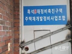 """흑석9, 롯데건설 계약 해지 후 현장…""""조합 정돈이 급선무"""""""