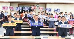 농협광주본부, '윤리경영 실천 결의대회' 개최