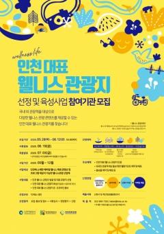 인천시-인천관광공사, '2020 인천 대표 웰니스 관광지' 신규 선정