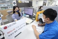 LG CNS, AI·RPA 기반 '자동 급여이체 서비스' 출시