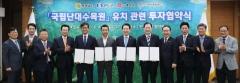 전남도, '국립난대수목원' 리조트·호텔 2천억 투자협약