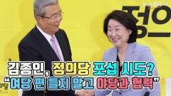 """김종인, 정의당 포섭 시도?…""""여당 편 들지 말고 야당과 협력"""""""