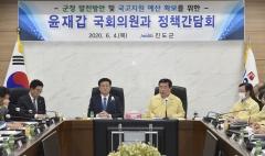 진도군, 윤재갑 의원 초청 간담회 개최