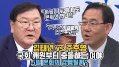 [뉴스웨이TV]국회 개원부터 충돌하는 여야···5일 본회의 강행될까?